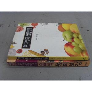 (허빵)음식동의보감책포함2권(중고)