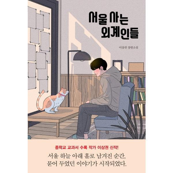 서울 사는 외계인들 : 이상권 장편소설 (자음과모음