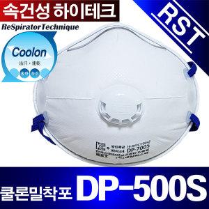 RST방진마스크1급/특급/DP-500SC/700S/C650V 3M8822