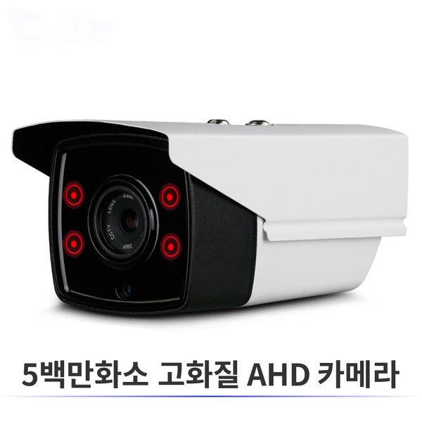 블루라인 5백만화소 AHD CCTV 카메라 적외선방수 실외