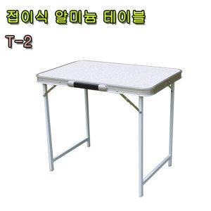 알미늄 접이식 테이블 T-2형 (높이 50Cm) /탑세기