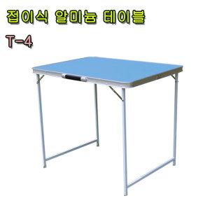 알미늄 접이식 테이블 T-4형 (높이 70Cm) /탑세기