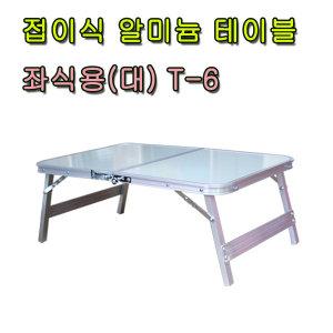 알미늄 접이식 좌식 테이블 T-6형(대)/탑세기