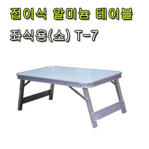 알미늄 접이식 좌식 테이블 T-7형(소)/탑세기
