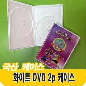 케이스 DVD 화이트 2p 100개 일반 최고급 국산