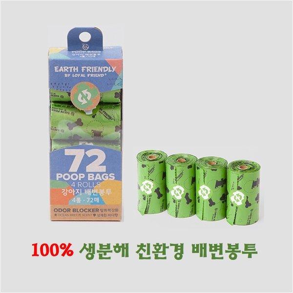 로얄프랜드 배변봉투 72매 그린컬러 친환경 100%생분해