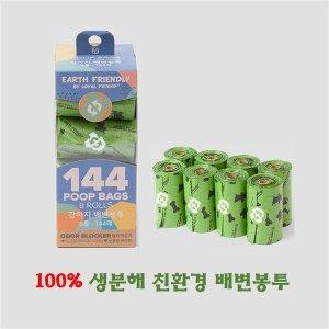 로얄프랜드 배변봉투 144매 그린컬러 친환경100%생분해