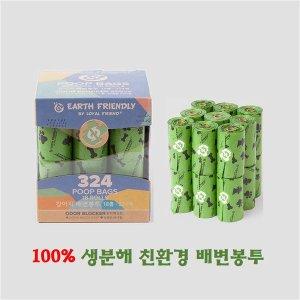 로얄프랜드 배변봉투 324매 그린컬러 친환경100%생분해
