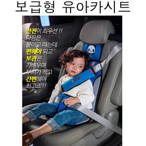 보급형 유아카시트 차량 보조벨트 통원차량 안전밸트