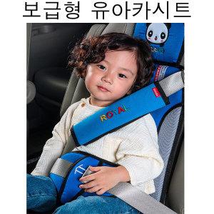 보급형 유아카시트 어린이집 통학차량 보조시트 아동