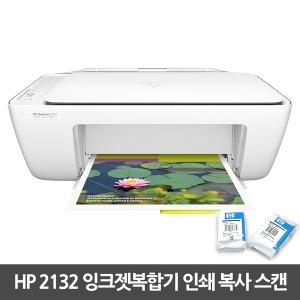 데스크젯 2132 잉크젯복합기 프린터 잉크포함