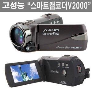 오늘특가스마트캠코더V2000소니디카 1600만카메라삼성