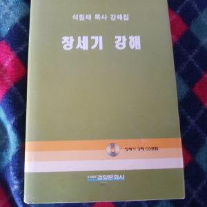 창세기 강해/석원태.경향문화사.2002