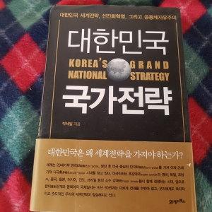 대한민국 국가전략/박세일.21세기북스.2009