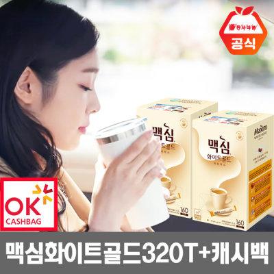 [맥심] 맥심 화이트골드 커피믹스 320T 특가상품