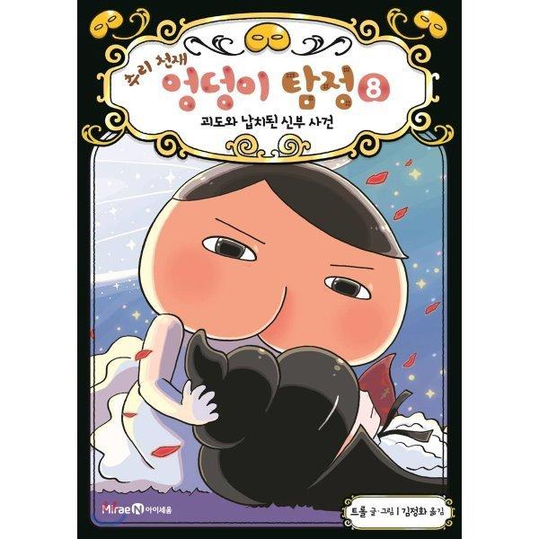 추리 천재 엉덩이 탐정 8 : 괴도와 납치된 신부 사건  트롤 트롤