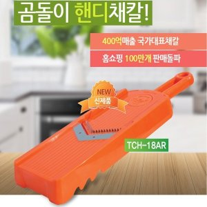 안전한 곰돌이채칼 핸디 과일 야채 신제품 핸드채썰기