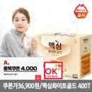 화이트골드 커피믹스 400T 쿠폰가 36900원