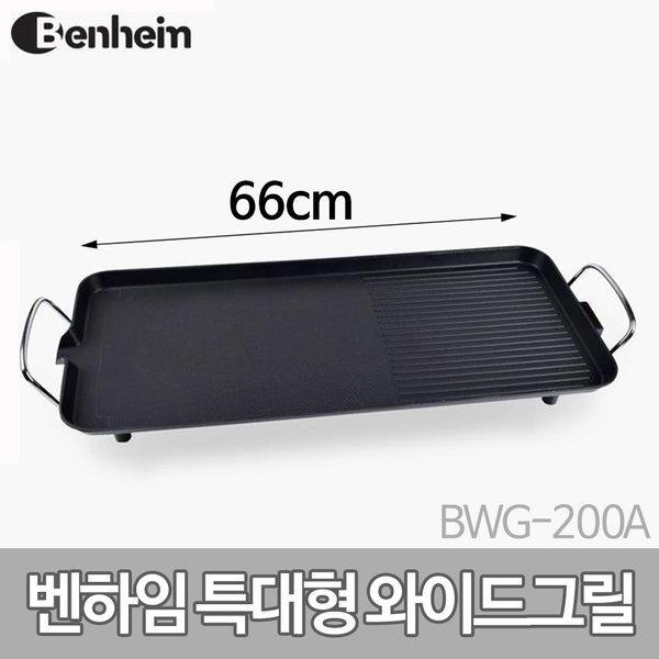 벤하임 특대형 전기 와이드그릴 BWG-200A 후라이팬