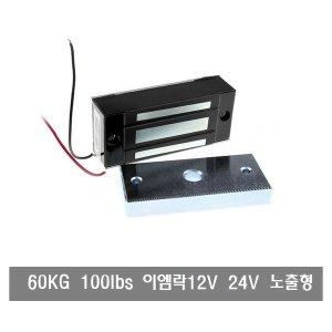 A051 이엠락 60kg 노출형 출입통제시스템 소형EM LOCK