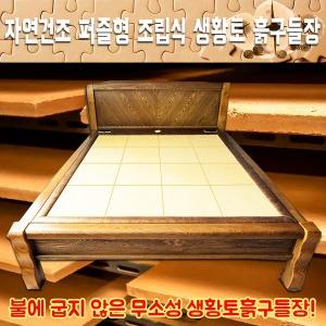 생토빛 황토건강 2150Q 생황토구들장 흙침대