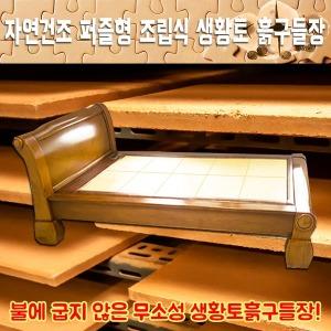 생토빛 황토건강 샤르망s 싱글 생황토 흙침대 (수퍼)