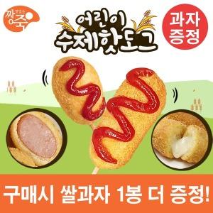 어린이 쌀눈 핫도그 1봉+과자1 증정/간식 미니핫도그