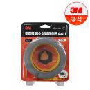 3M 4411 초강력 방수 실링 테이프 블리스터팩
