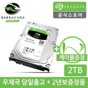 2TB BarraCuda ST2000DM008 +플래터 1장+케이블증정+