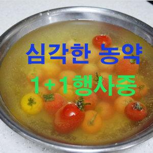 퓨리큐 방울토마토 및 과일 농약잔류제거제 1+1이벤트