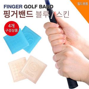 골프 굳은살방지 핑거밴드 실리콘 손가락밴드 스킨 S