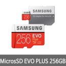 삼성 신형 마이크로SD카드 EVO PLUS 256GB 블랙박스