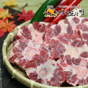 영양만점인 소 꼬리 1kg/사골/곰국