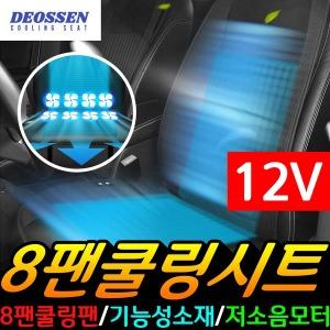 더쎈 8팬 쿨링시트 저소음 쿨메쉬 통풍시트 쿨시트 12V