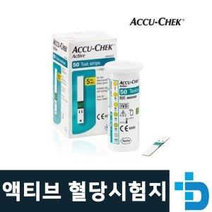 액티브 혈당시험지/당뇨시험지 1박스50매(21년01월)