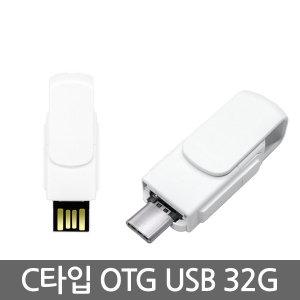 시그마 Lotz OTG USB C타입 USB메모리 32G 국산 벌크