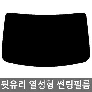 아반떼 자동차 뒷유리 열성형 썬팅필름 XD HD MD