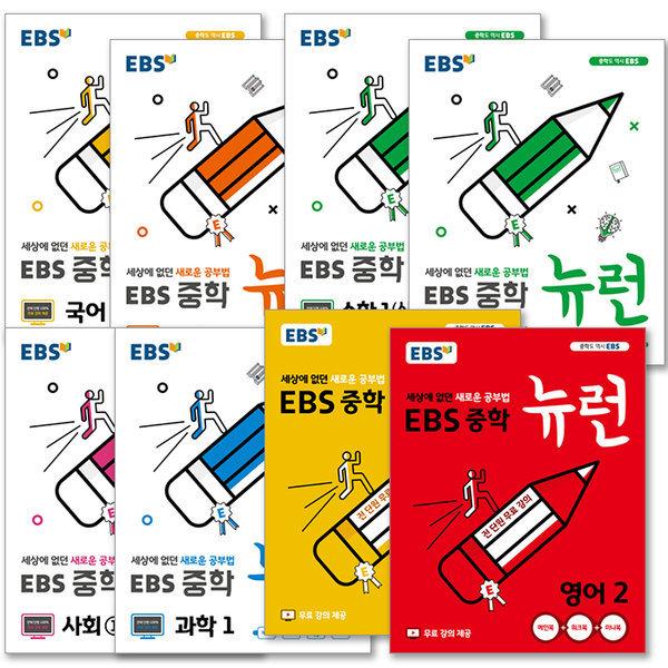 EBS 뉴런 TV 중학 국어 수학 사회 과학 역사 중등 1 2 3 학년 상 하 학기