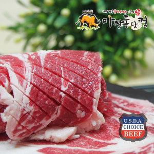 초이스등급 칼집을 낸 소 목등심 500g /소고기/등심