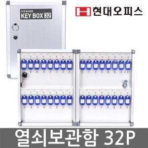 최고급 열쇠보관함 32P/KEY BOX/ 키함/키박스/열쇠함
