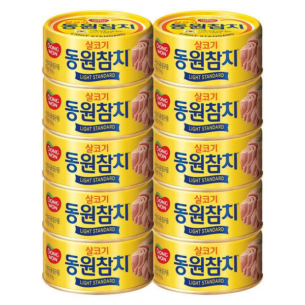 동원 라이트스탠다드 참치 100g x 10캔