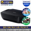 SL-J1560W 정품무한 잉크젯 삼성복합기 프린터 (SU)