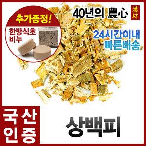 상백피600g/뽕나무뿌리껍질/뽕나무/뽕뿌리차/국산