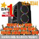배그게이밍컴퓨터 A02 라이젠5 3600X/GTX1660Ti NVMe