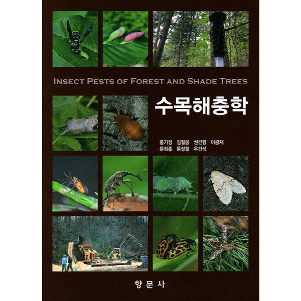 수목해충학   향문사   홍기정  김철응  권건형 외
