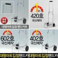 핸드카트/접이식핸드카트/구루마/수레/쇼핑핸드카트/