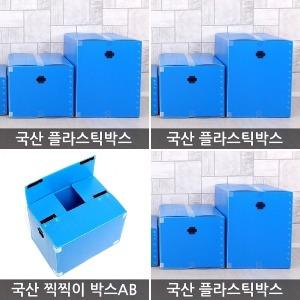 이사박스 단프라 상자 플라스틱 이사짐 수납 이동수납