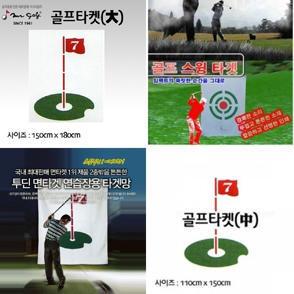 골프타겟 연습용 위치 정확성 켄버스 천 스윙 고급 깃