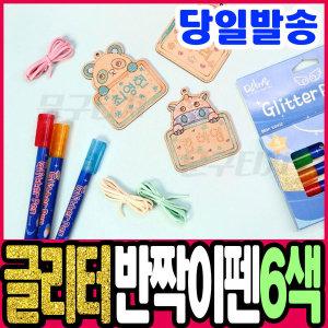 민화 글리터 반짝이펜 6색세트 꾸미기펜 글리터젤펜
