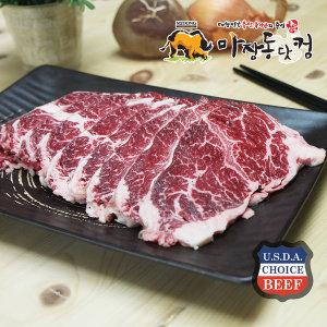 초이스등급 특수부위 로스용 소 토시살 500g/소고기
